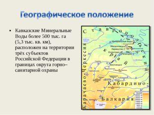 Кавказские Минеральные Воды более 500 тыс. га (5,3 тыс. кв. км), расположен н