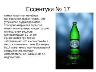 Ессентуки № 17 самая известная лечебная минеральная вода в России. Это углеки