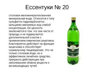 Ессентуки № 20 столовая маломинерализованная минеральная вода. Относится к ти