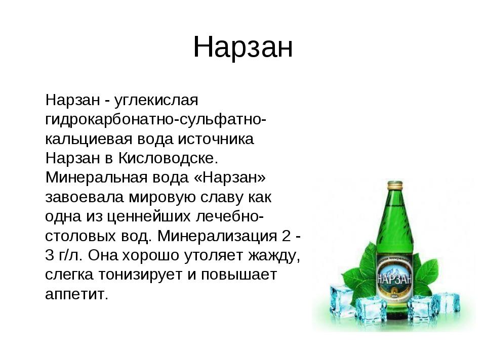 Нарзан Нарзан - углекислая гидрокарбонатно-сульфатно-кальциевая вода источник...