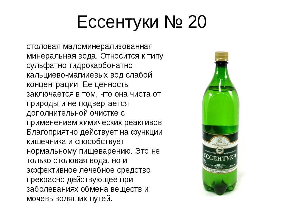 Ессентуки № 20 столовая маломинерализованная минеральная вода. Относится к ти...