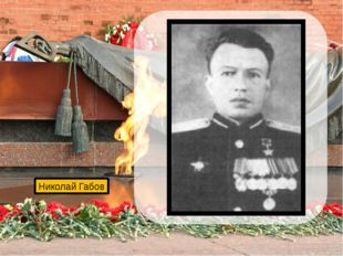 Николай Габов