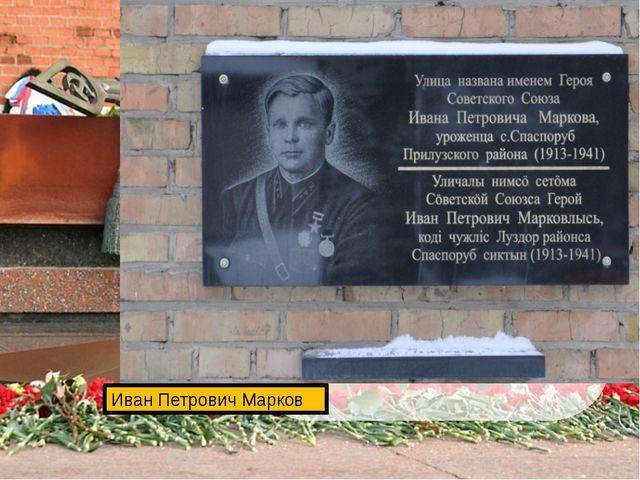 Иван Петрович Марков