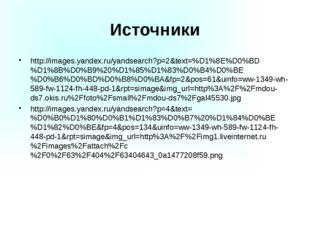 Источники http://images.yandex.ru/yandsearch?p=2&text=%D1%8E%D0%BD%D1%8B%D0%B