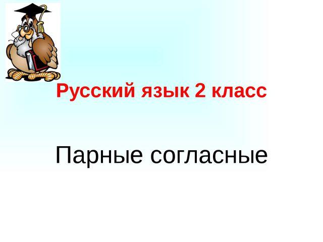 Русский язык 2 класс Парные согласные