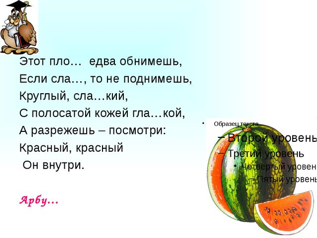 Этот пло… едва обнимешь, Если сла…, то не поднимешь, Круглый, сла…кий, С пол...