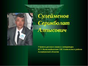 Учитель русского языка и литературы КГУ Кызылкайынская СШ Алакольского район