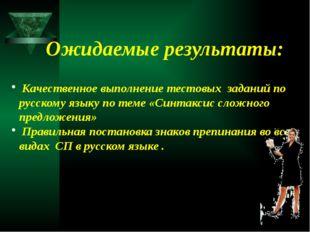 Ожидаемые результаты: Качественное выполнение тестовых заданий по русскому я
