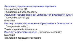Факультет управления процессами перевозок  Специальностей (1): Техносферная