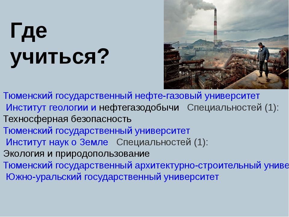 Тюменский государственный нефте-газовый университет Институт геологии и не...
