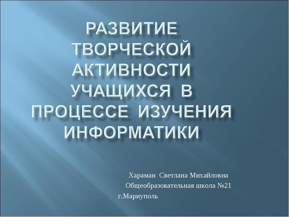Хараман Светлана Михайловна Общеобразовательная школа №21 г.Мариуполь