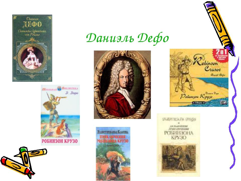 Даниэль Дефо