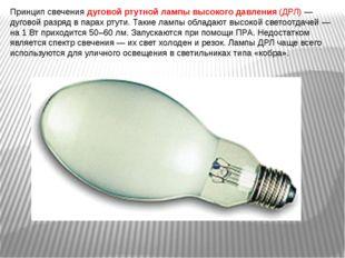 Принцип свечения дуговой ртутной лампы высокого давления (ДРЛ) — дуговой разр