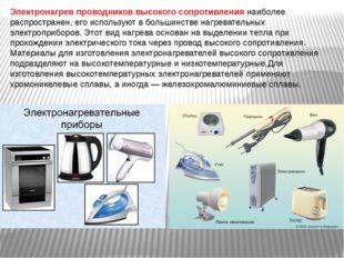 Электронагрев проводников высокого сопротивления наиболее распространен, его