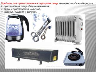 Приборы для приготовления и подогрева пищи включают в себя приборы для: приго