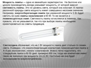 Мощность лампы — одна из важнейших характеристик. На баллоне или цоколе прои