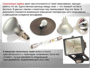 Галогенные лампы мало чем отличаются от ламп накаливания, принцип работы тот