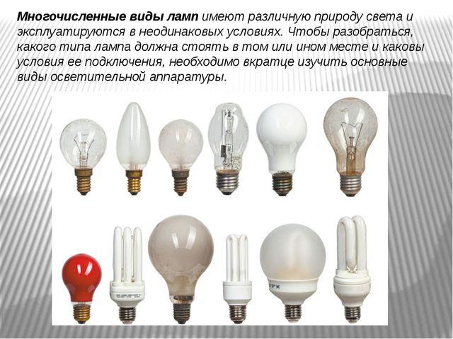 Многочисленные виды ламп имеют различную природу света и эксплуатируются в не...