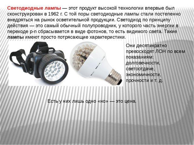Светодиодные лампы — этот продукт высокой технологии впервые был сконструиров...