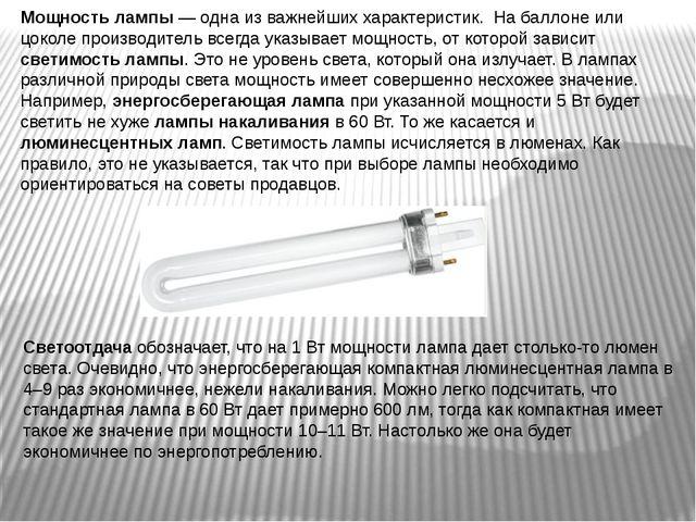 Мощность лампы — одна из важнейших характеристик. На баллоне или цоколе прои...