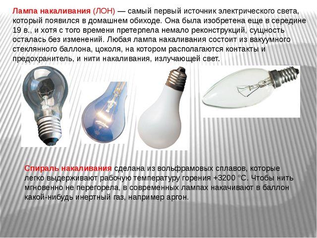 Лампа накаливания (ЛОН) — самый первый источник электрического света, который...