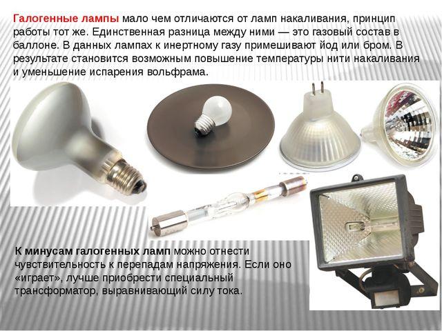Галогенные лампы мало чем отличаются от ламп накаливания, принцип работы тот...
