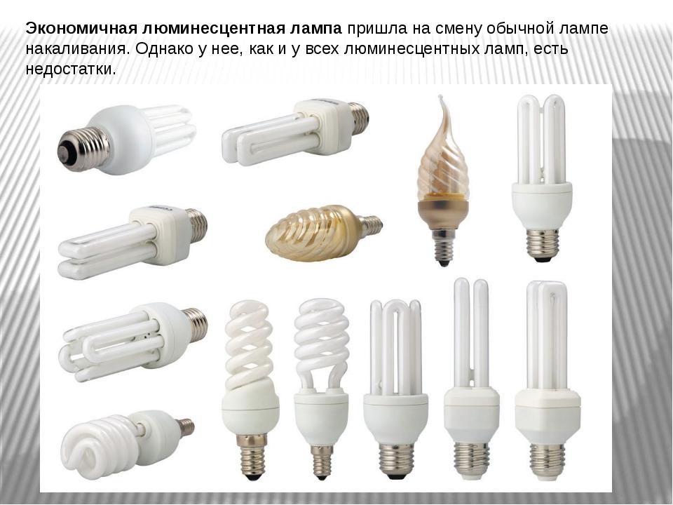 Экономичная люминесцентная лампа пришла на смену обычной лампе накаливания. О...