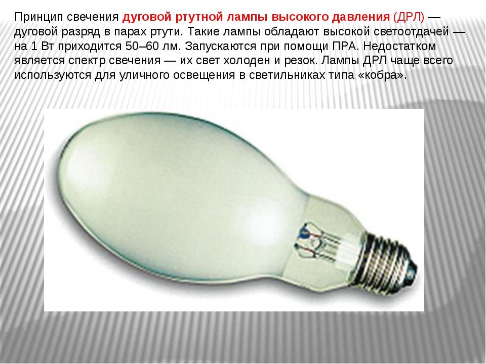 Принцип свечения дуговой ртутной лампы высокого давления (ДРЛ) — дуговой разр...