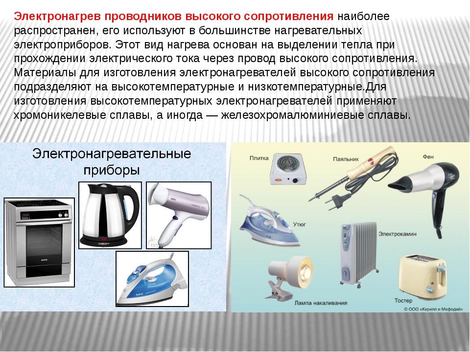 Электронагрев проводников высокого сопротивления наиболее распространен, его...