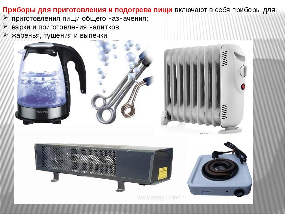 Приборы для приготовления и подогрева пищи включают в себя приборы для: приго...