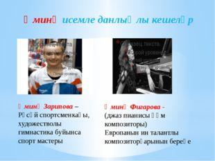 Әминә исемле данлыҡлы кешеләр Әминә Зарипова – Рәсәй спортсменкаһы, художеств