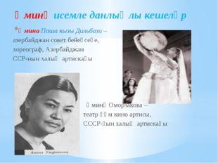 Әминә исемле данлыҡлы кешеләр Әмина Паша кызы Дильбази – азербайджан совет бе