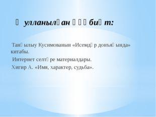 Ҡулланылған әҙәбиәт: Танһылыу Кусимованын «Исемдәр донъяһында» китабы. Интерн