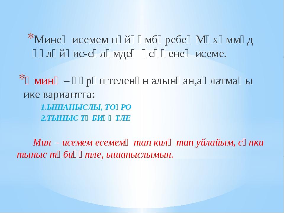 Минең исемем пәйғәмбәребеҙ Мөхәммәд ғәләйһис-сәләмдең әсәһенең исеме. Әминә –...