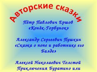 Пётр Павлович Ершов «Конёк-Горбунок» Александр Сергеевич Пушкин «Сказка о поп