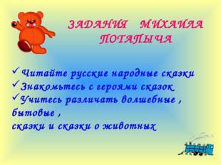 Читайте русские народные сказки Знакомьтесь с героями сказок Учитесь различат