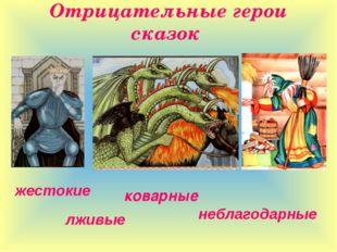 Отрицательные герои сказок жестокие лживые коварные неблагодарные