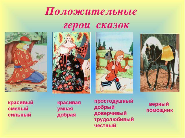Положительные герои сказок красивая умная добрая простодушный добрый доверчив...