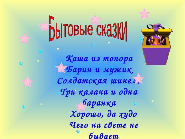 Каша из топора Барин и мужик Солдатская шинель Три калача и одна баранка Хоро...