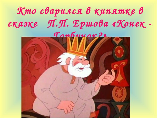 Кто сварился в кипятке в сказке П.П. Ершова «Конек - Горбунок?»