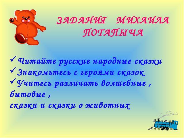 Читайте русские народные сказки Знакомьтесь с героями сказок Учитесь различат...