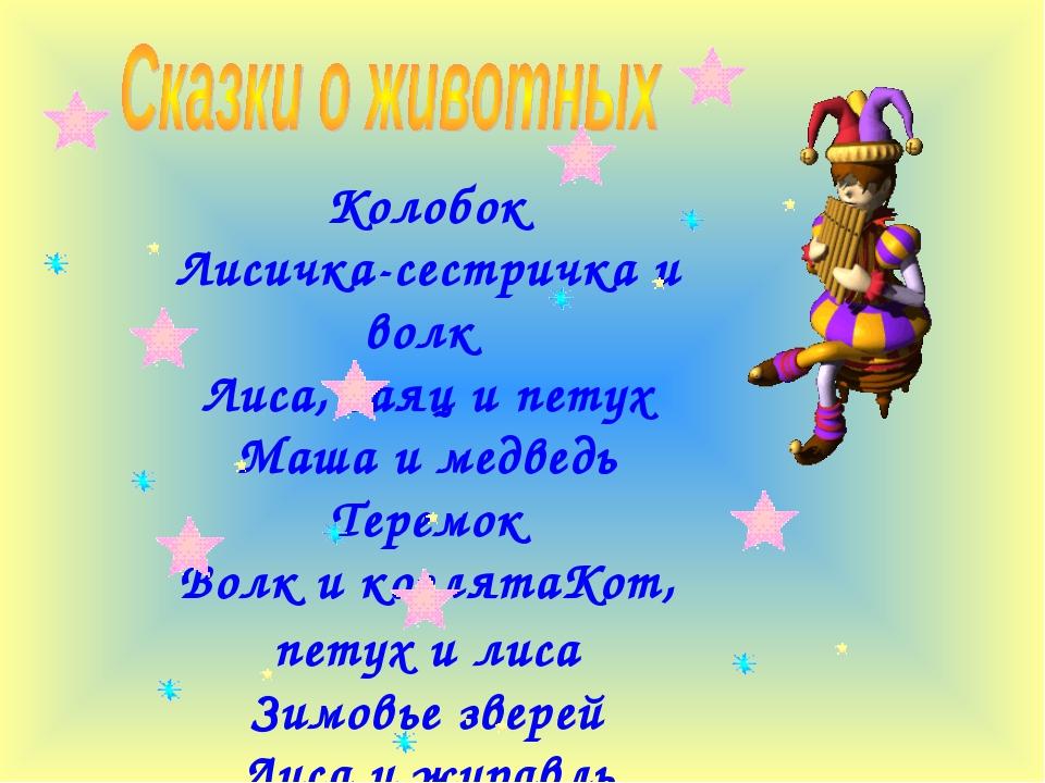 Колобок Лисичка-сестричка и волк Лиса, заяц и петух Маша и медведь Теремок Во...