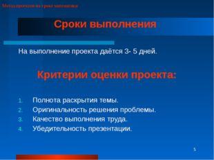 * Метод проектов на уроке математики Сроки выполнения На выполнение проекта д