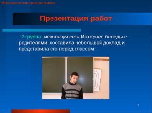 * Метод проектов на уроке математики Презентация работ 2 группа, используя се