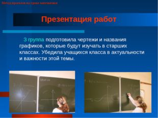 * Метод проектов на уроке математики Презентация работ 3 группа подготовила ч
