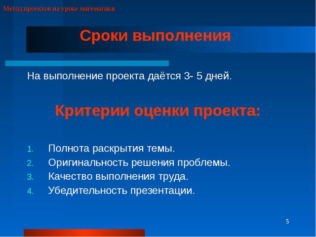 * Метод проектов на уроке математики Сроки выполнения На выполнение проекта д...