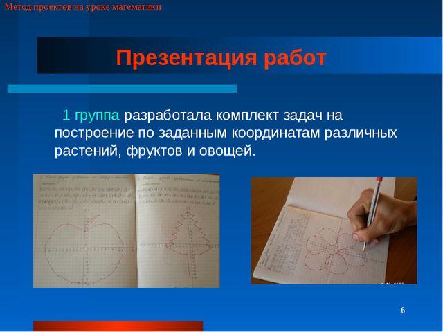 * Метод проектов на уроке математики Презентация работ 1 группа разработала к...