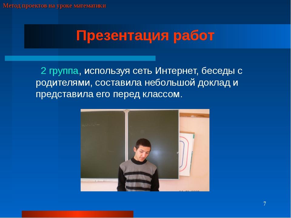 * Метод проектов на уроке математики Презентация работ 2 группа, используя се...