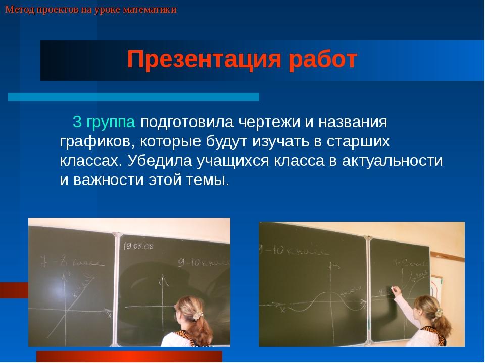 * Метод проектов на уроке математики Презентация работ 3 группа подготовила ч...