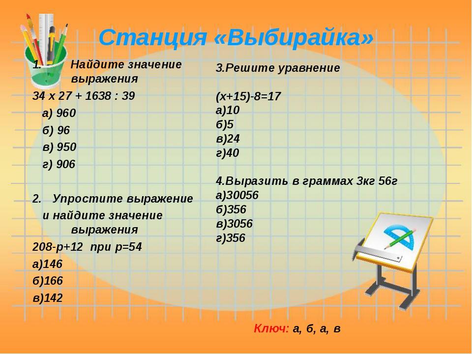 Станция «Выбирайка» Найдите значение выражения 34 х 27 + 1638 : 39 а) 960 б)...